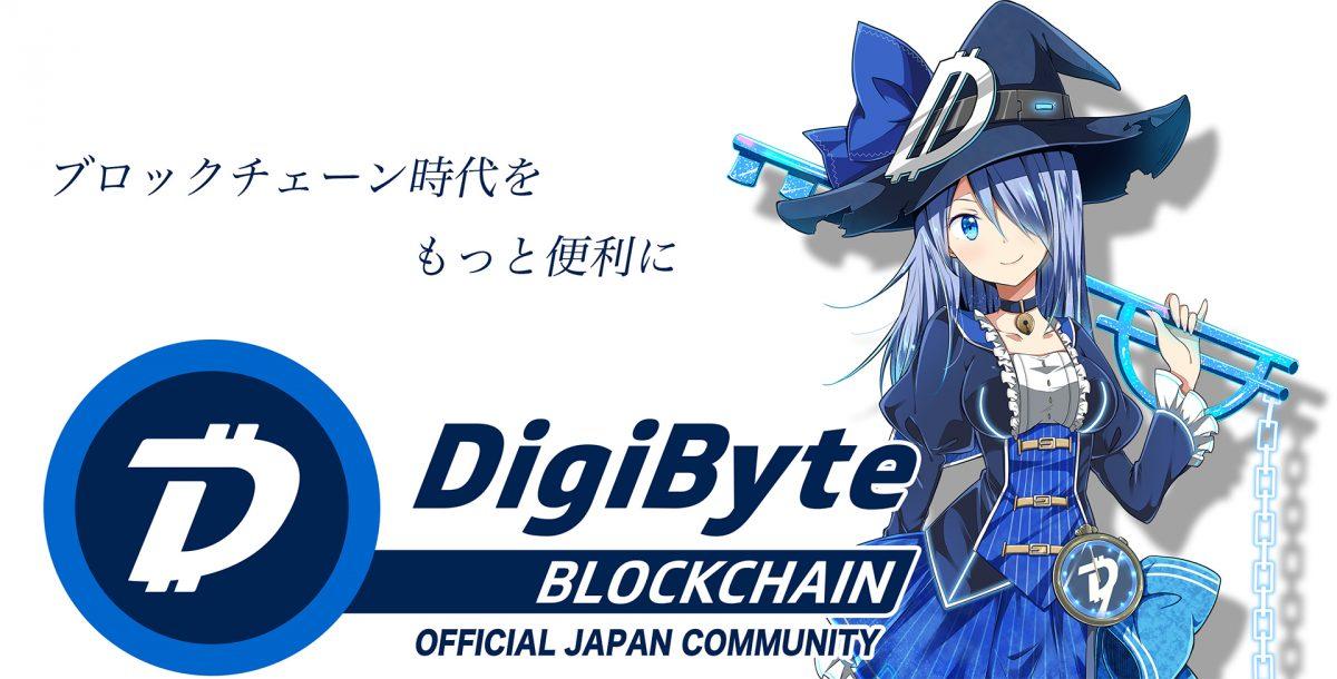 公式デジバイト 日本コミュニティ DGBjapan