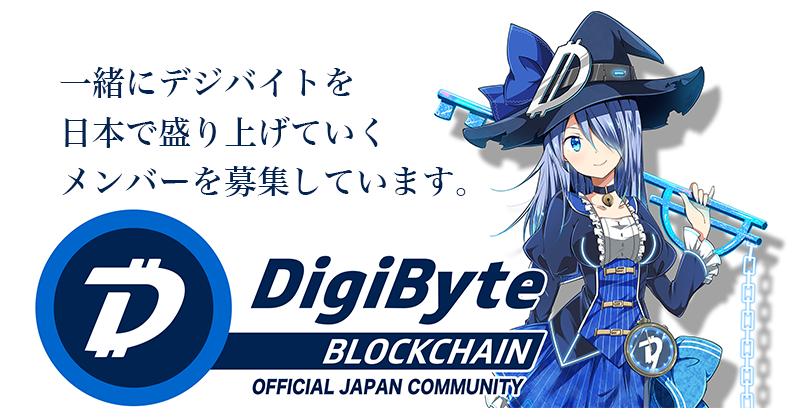 一緒にデジバイト を日本で盛り上げていくメンバーを募集しています